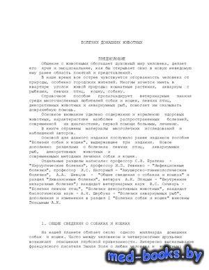 Болезни домашних животных - Братюха С.И., Нагорный И.С. и др. - 1989 год