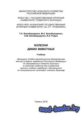 Болезни диких животных - Белобороденко Т.А., Белобороденко М.А., Белобороде ...