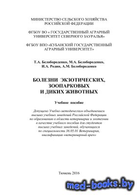 Болезни экзотических, зоопарковых и диких животных - Белобороденко Т.А. и д ...