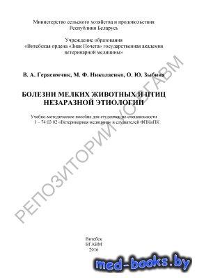 Болезни мелких животных и птиц незаразной этиологии - Герасимчик В.А., Нико ...