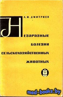Незаразные болезни сельскохозяйственных животных - Дмитриев А.И. - 1964 год