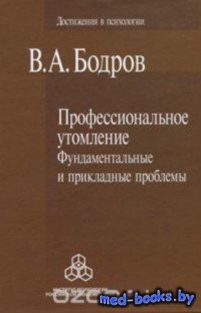 Профессиональное утомление. Фундаментальные и прикладные проблемы - В. А. Бодров - 2009 год