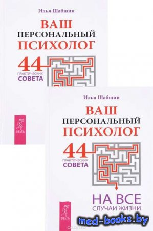 Ваш персональный психолог. 44 практических совета на все случаи жизни - Илья Шабшин