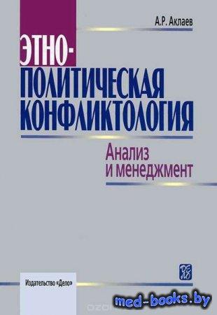Этнополитическая конфликтология. Анализ и менеджмент - А. Р. Аклаев - 2008 год
