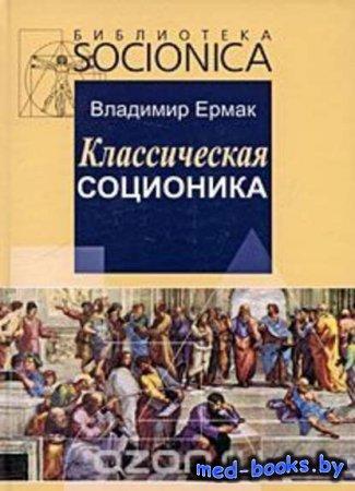 Классическая соционика - Владимир Ермак - 2009 год