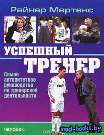 Успешный тренер - Райнер Мартенс - 2014 год