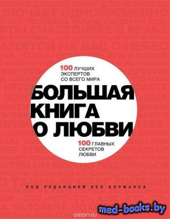 Большая книга о любви - Лео Борманс - 2015 год