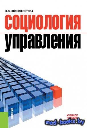 Социология управления - Халидя Ксенофонтова - 2015 год