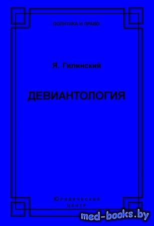 Девиантология - Я. И. Гилинский - 2007 год