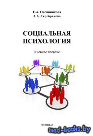Социальная психология - Е. А. Овсянникова, А. А. Серебрякова - 2015 год
