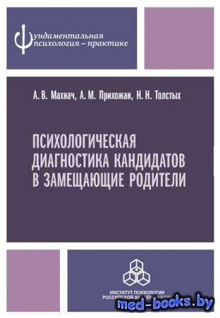 Психологическая диагностика кандидатов в замещающие родители - Анна Михайло ...