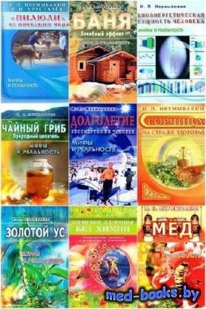 Иван Неумывакин. Альтернативная медицина. Мифы и реальность. 21 книга
