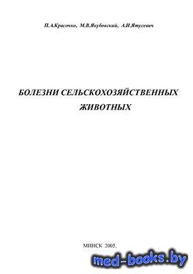 Болезни сельскохозяйственных животных - Красочко П.А., Якубовский М.В., Яту ...