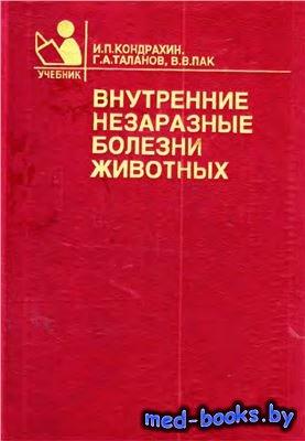 Внутренние незаразные болезни животных - Кондрахин И.П., Таланов Г.А., Пак  ...