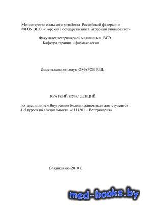 Краткий курс лекций по дисциплине Внутренние болезни животных - Омаров Р.Ш. ...