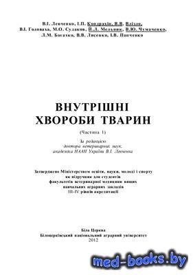 Внутрішні хвороби тварин. Частина 1 - Левченко В.І. (ред.), Кондрахін І.П., ...