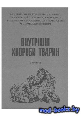Внутрішні хвороби тварин. Частина 2 - Левченко В.І., Кондрахін І.П., Влізло ...