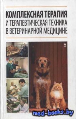 Комплексная терапия и терапевтическая техника в ветеринарной медицине - Сте ...