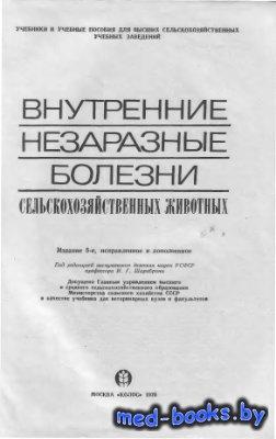 Внутренние незаразные болезни сельскохозяйственных животных - Шарабрин В.Г. ...