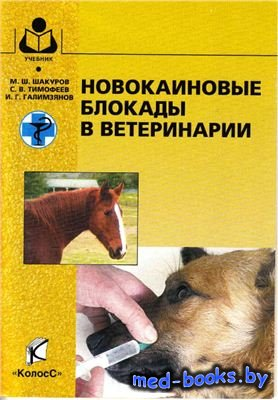 Новокаиновые блокады в ветеринарии - Шакуров М.Ш., Тимофеев С.В., Галимзяно ...