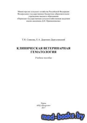 Клиническая ветеринарная гематология - Сивкова Т.Н., Доронин-Доргелинский Е ...