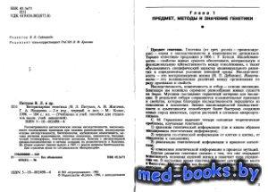 Ветеринарная генетика - Петухов В.Л. - 1996 год