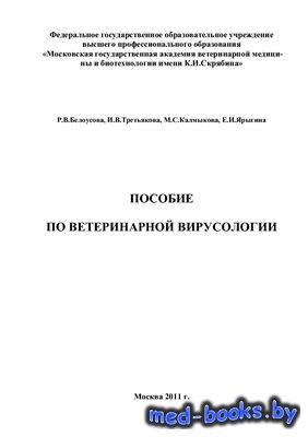 Пособие по ветеринарной вирусологии - Белоусова Р.В., Третьякова И.В., Калм ...
