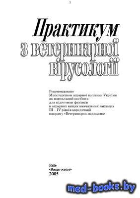 Практикум з ветеринарної вірусології - Скибіцький В.Г., Панікар І.І., Ткаче ...