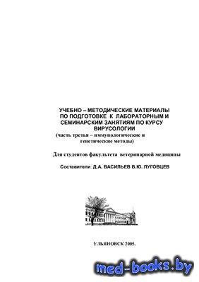 Учебно-методические материалы по подготовке к лабораторным и семинарским за ...