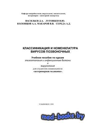 Классификация и номенклатура вирусов позвоночных - Васильев Д.А., Луговцев  ...
