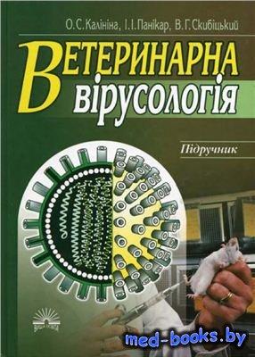 Ветеринарна вірусологія - Калініна О.С., Панікар І. І., Скибіцький В.Г. - 2 ...