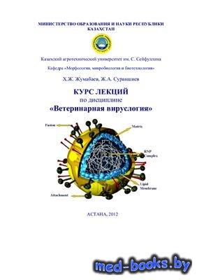 Курс лекций по дисциплине Ветеринарная вирусология - Жумабаев Х.Ж., Суранши ...