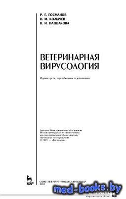 Ветеринарная вирусология - Госманов Р.Г., Колычев Н.М., Плешакова В.И. - 20 ...