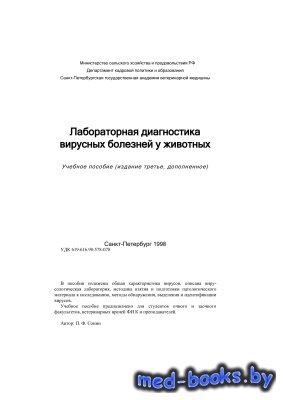 Лабораторная диагностика вирусных болезней у животных - Сонин П.Ф. - 1998 г ...
