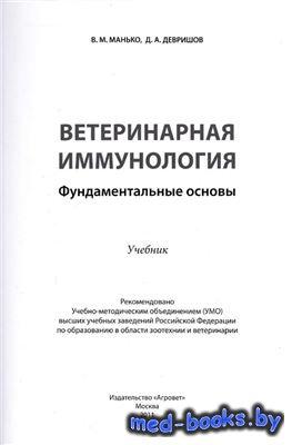 Ветеринарная иммунология. Фундаментальные основы - Манько В.М., Девришов Д. ...