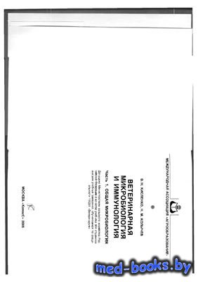 Ветеринарная микробиология и иммунология. Часть 1. Общая микробиология - Ки ...
