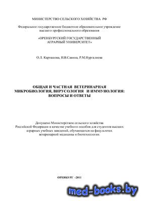 Общая и частная ветеринарная микробиология, вирусология и иммунология: вопр ...