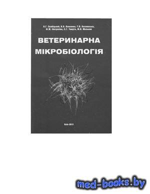 Ветеринарна мікробіологія - Скибіцький В.Г., Власенко В.В., Козловська Г.В. ...