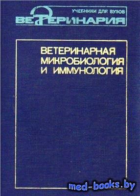 Ветеринарная микробиология и иммунология - Радчук Н.А., Дунаев Г.В., Колыче ...