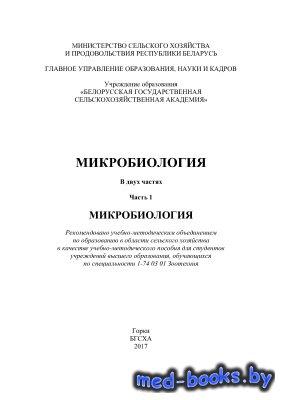 Микробиология. В двух частях. Часть 1. Микробиология - Соляник Т.В. и др. - ...