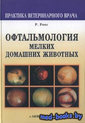 Офтальмология мелких домашних животных - Риис Р.К. - 2006 год