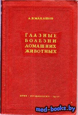 Глазные болезни домашних животных - Макашов А.В. - 1940 год