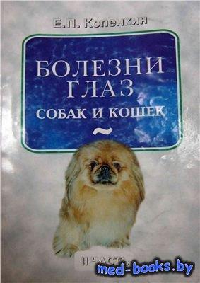 Болезни глаз собак и кошек - Копенкин Е.П. - 2002 год