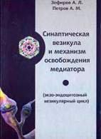 Синаптическая везикула и механизм освобождения медиатора - Зефиров А.Л., Пе ...