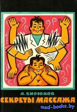 А.А. Бирюков - Секреты массажа