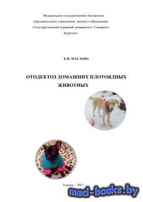 Отодектоз домашних плотоядных животных - Маслова Е.Н. - 2017 год