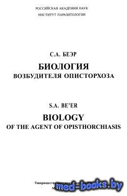 Биология возбудителя описторхоза - Беэр С.А. - 2005 год