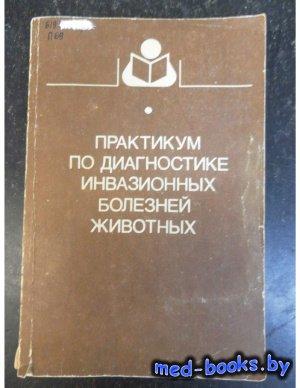 Практикум по диагностике инвазионных болезней животных - Акбаев М.Ш. и др.  ...