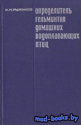 Определитель гельминтов домашних водоплавающих птиц - Рыжиков К.М. - 1967 г ...