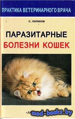 Паразитарные болезни кошек - Лапиков С.Н. - 2009 год